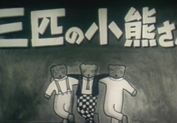 San-biki no Koguma-san