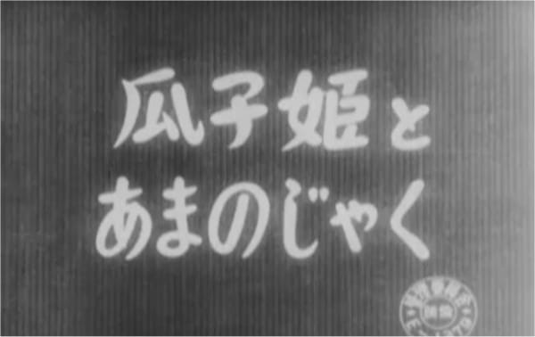 Uriko-hime to Amanojaku