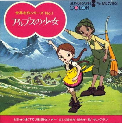 Alps no Shoujo Heidi Pilot