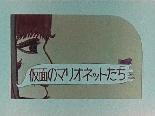 Kamen no Marionette-tachi