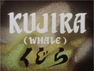 Kujira (1952)