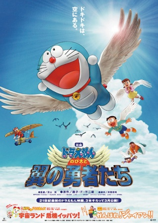 Doraemon Movie 22: Nobita to Tsubasa no Yuusha-tachi
