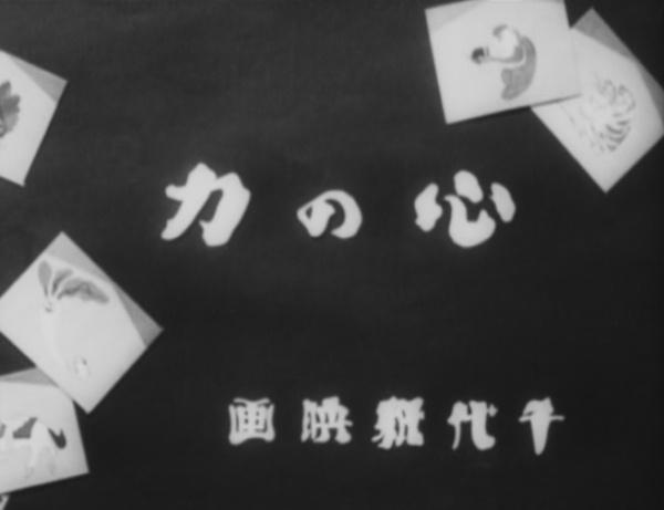Kokoro no Chikara