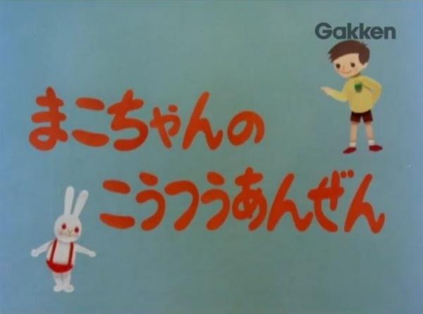 Mako-chan no Koutsuu Anzen