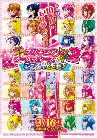 Precure All Stars Movie New Stage 2: Kokoro no Tomodachi