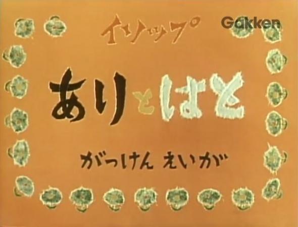 Ari to Hato (1959)