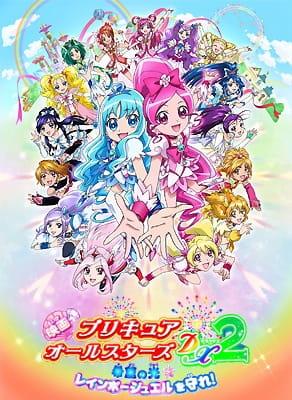 Precure All Stars Movie DX2: Kibou no Hikari☆Rainbow Jewel wo Mamore!
