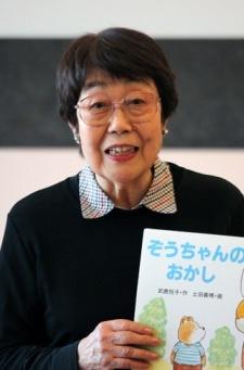 Kazuko Ute